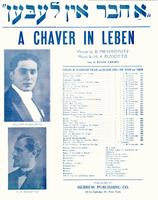 A Chaver In Leben