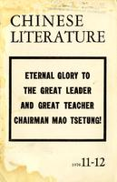 Eternal glory to the great leader and teacher Chairman Mao Tsetung